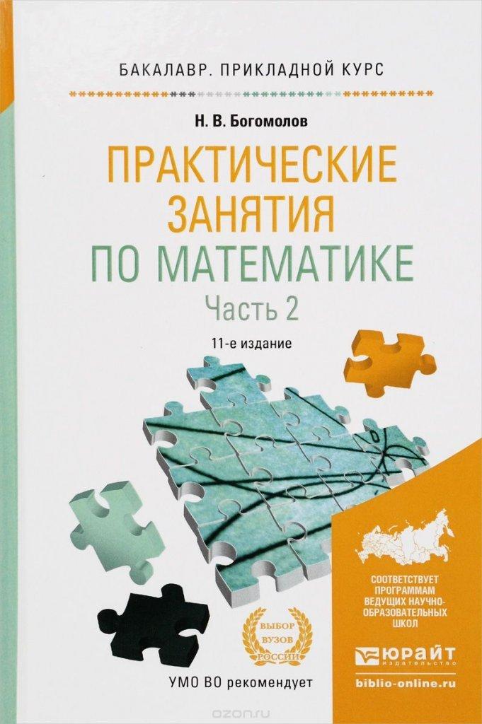 Богомолов практические занятия по математике решебник онлайн
