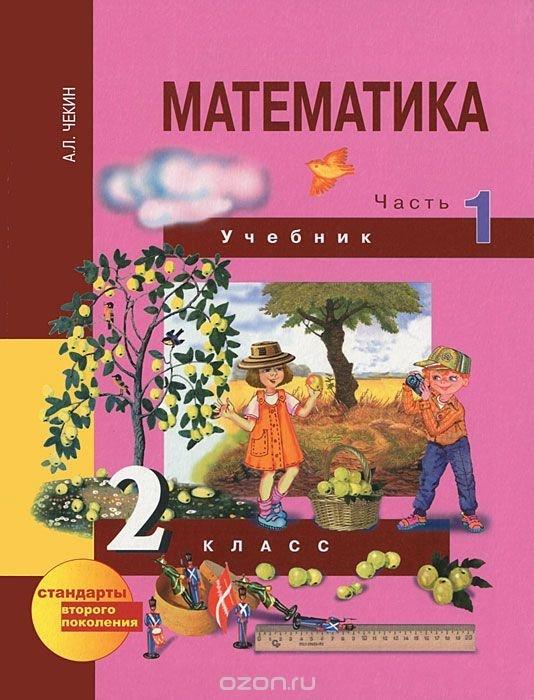 по 2 гдз учебник часть л чекин а математике