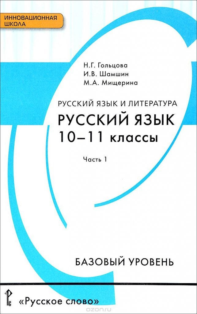 Гдз по русскому языку 11 класс гольцова 2 часть базовый уровень