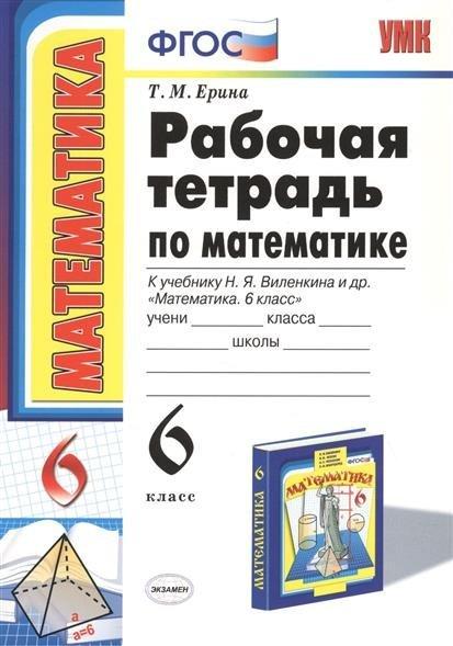 Решебник Рабочей Тетради По Математике Виленкина