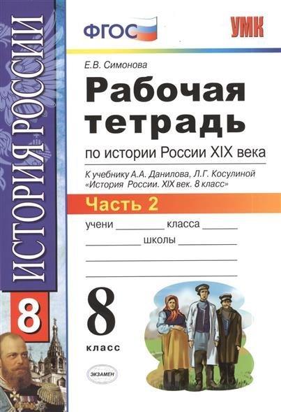 история россии 19 век рабочая тетрадь симонова 8 класс гдз