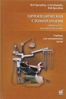 Ортопедическая стоматология. Прикладное материаловедение. Учебник для студентов