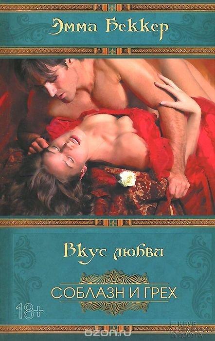 lyubovnaya-eroticheskaya-literatura