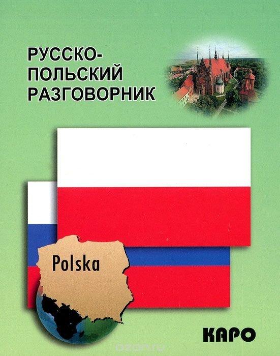 маляр Кировск как по польски слово хорошо мир