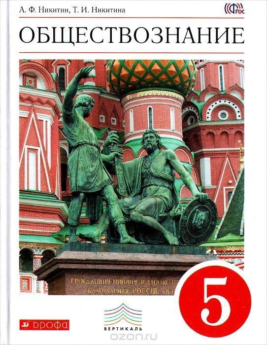 учебник обществознанию 5 никитин по класс решебник