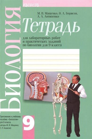 Учебник По Биологии 9 Класс Мащенко Борисов Скачать