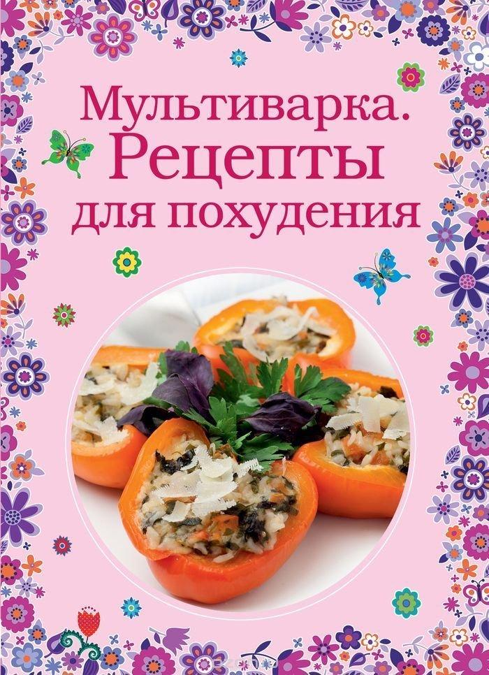 Блюда для похудения в мультиварке рецепты с фото