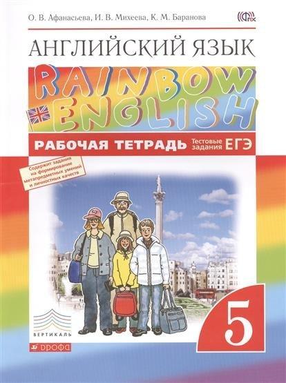 Английский язык 5 класс о.в.афанасьева,и.в.михеева,к.м.баранова решебник