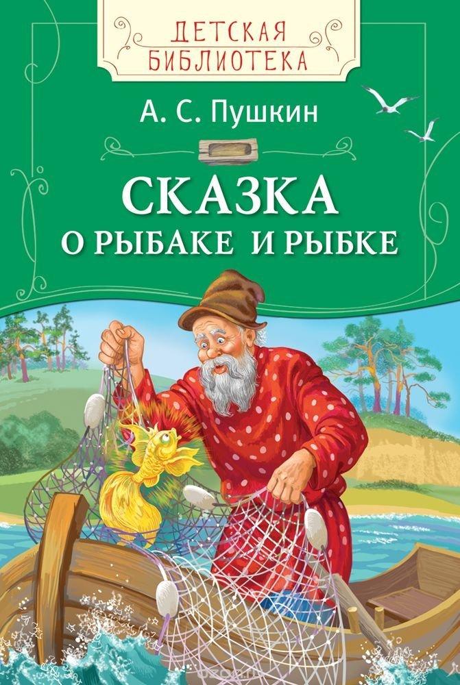 стоимость книг о рыбалке