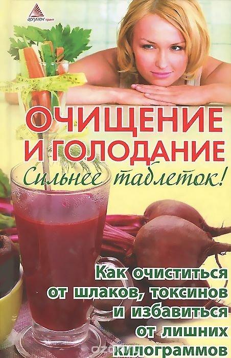 Домашняя диета для очищения организма