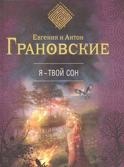 АНТОН И ЕВГЕНИЯ ГРАНОВСКИЕ СКАЧАТЬ БЕСПЛАТНО